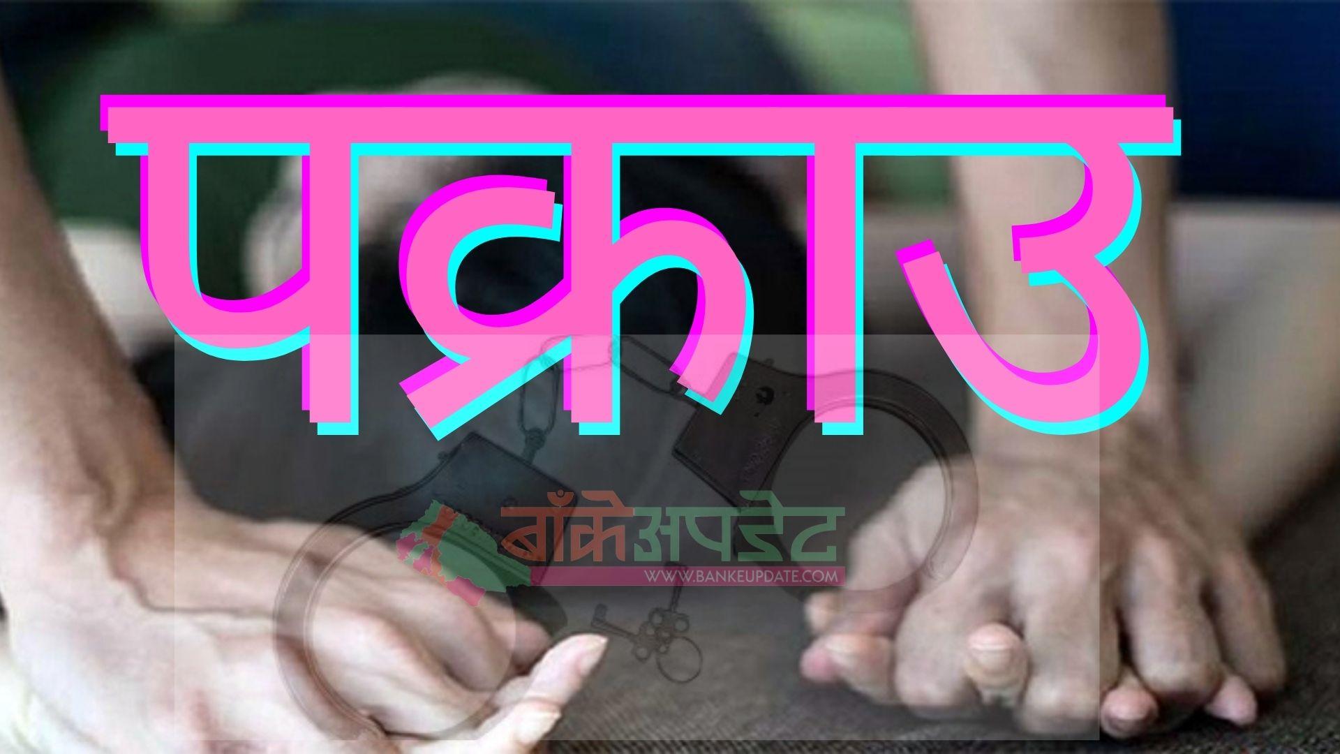 १४ बर्षिय बालिका माथि सामुहिक बलात्कार, एक जना पक्राउ